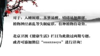 专治顽固性失眠的中医古方,有效胜西药!.mp4