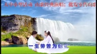 贵州纳雍山歌 夫妻和睦过一生 张馨月