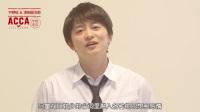 ACCA13区监察课完结纪念-下野紘&津田健次郎专题采访