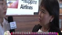 菲律賓航空夏威夷分公司積極弘揚東方文化 2017-04-11