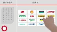 震坤行工业超市宣传片——看见未来【2017版】.mp4