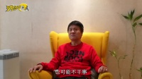 功夫财经 2017 王福重:腐败促进经济增长是真的吗?
