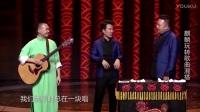 欢乐喜剧人第三季:郭麒麟相声《说学逗唱》