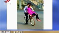 """共享单车竟玩出""""花式""""载人 晨光新视界 170413"""