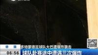 多特蒙德足球队大巴遭爆炸袭击 球队赴赛途中三次爆炸 170413