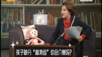 """今日秀:孩子被分""""麻将组""""你会介意吗?"""