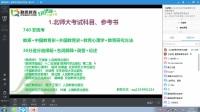 2018年教育学考研院校分析之北京地区专场