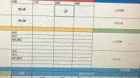 90天工作计划表