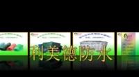 防水材料厂家SBS卷材丙纶涂料优质产品防雨防漏