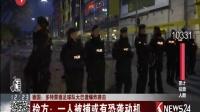 德国:多特蒙德足球队大巴遭爆炸袭击 东方大头条 170413