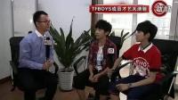 王俊凯《高能少年团》EP04-20140507中国娱乐报道专访 王源 易烊千玺_标清 (2)