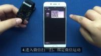 wearfit安卓手机接入微信运动教程