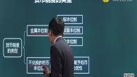 理财规划师标准课程——金融基础1 华创兆丰学堂-陈建兴
