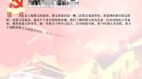 20172017年寒假红色之旅-数字故事.mp4