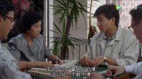 刘德华打麻将出千,最后一手牌都喂光了