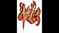 《斗破苍穹》有声小说 第07集 休!