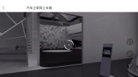 汽车之家AR网上车展-火舞游戏研发
