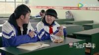 陈翔六点半 校园女霸王惨被奸计俘获芳心 真心服了