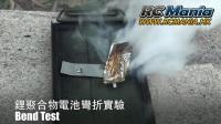 Lipo battery combustion test 锂聚合物(手机)电池燃烧爆炸实验