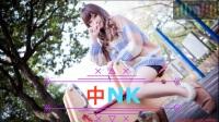舞秀坊中文舞曲 - DJ娜娜 MIX - 情歌飞扬 - 爱你好