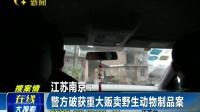 江苏 警方被获重大贩卖野生动物园制品案170415在线大搜索