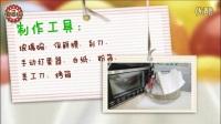 0033.用面包机做重奶油水果蛋糕