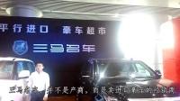 2017年郴州春季车展