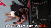 UFC女子残暴高扫后裸绞对手嘴巴鼻子出血!