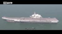 辽宁号航母战斗群的核心作用