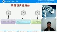 陕西科技大学镐京学院毕业论文开题答辩 会计1304班 郭珍珍