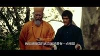 李小龙拜见少林寺方丈.mp4