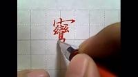 世界上最难写的汉字_被这位大师用中性笔写绝了___六艺学府水墨文化馆_43_medium