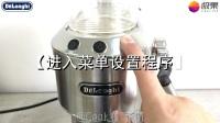 (极果)德龙 DEDICA EC680 半自动咖啡机 功能设置
