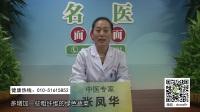 张凤华,中医专家直播分享高血脂的预防_-治疗高血脂最好的专家