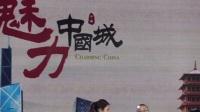 央视《魅力中国城》强势推出 刘仪伟自曝生活中很爱旅游 170417