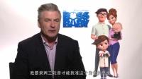 梦工厂最新动画电影《宝贝老板》独家专访影片主创