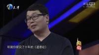 《非你莫属》20170416 Boss与求职男比武倒地 涂磊自曝无钱炒房