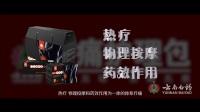 云南白药疼痛包介绍视频