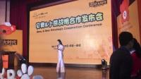 【女主持家宝-国语-政企活动】贝奥小熊战略合作发布会暨O2O项目招商会
