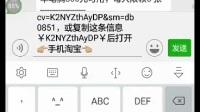 淘宝天猫内部优惠券购物流程新功能.mp4