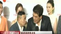 看点多 北京国际电影节开幕 170417 新娱乐在线