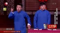 笑傲江湖之《笑声传奇》20170416:张番 刘铨淼《我是歌王》