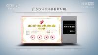 广东汉诺威电器央视广告片集合-广东汉诺威电器有限公司 热播_全集视频_1.mp4