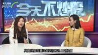 20170418【今天不炒股】澳门迎来新机遇 银河娱乐(00027-HK)被看好.mp4