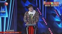 今晚80后脱口秀2017最新一期王自健自卖自夸 笑声传奇