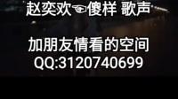 微博视频 赵奕欢傻样
