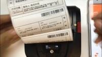 快递员端申通77电子面单打印操作视频.mp4