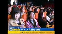 智联招聘2017中国女性领导力高峰论坛西部论坛
