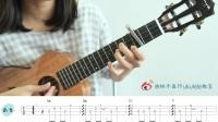 《贝加尔湖畔》/李健 尤克里里弹唱教学【桃子鱼仔ukulele教室】