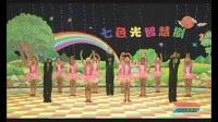 少儿六一儿童节一等奖集体舞蹈《国家》幼儿园舞蹈排练万博体育app世界杯版大全_标清_标清